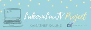 KAMMATHEP ONLINE